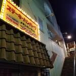 メキシコ ダイニングレストラン ブロンコ - 店先