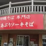 Ishigufu - 店先2