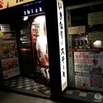 いきなりステーキ - 外観写真: