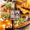 肉バルミート 吉田 新橋駅前店