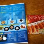 麺や 新のすけ -