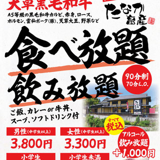 【税込】最高ランクA5等級黒毛和牛が3,300円~食べ放題!