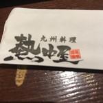 九州 熱中屋 - その他写真: