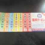 ゆで太郎 - 2018年から使えるクーポン券(2017.12.31)