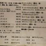 Menyahayashimaru - メニュー