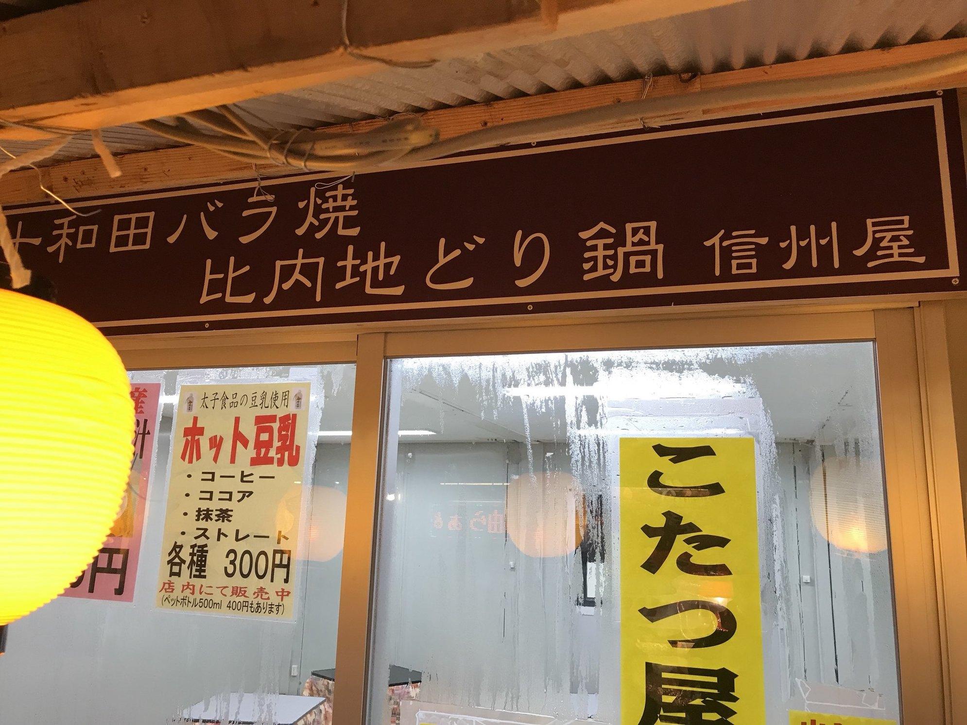 信州屋 name=