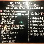 四五六菜館 -