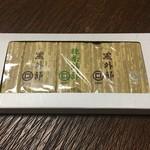 80682228 - 抹茶外郎×1・黒外郎×2・白外郎×2