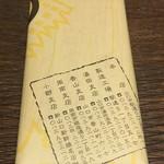 80682229 - 御堀堂の外郎 5個 540円