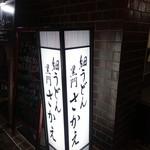 黒門 さかえ - ☆通りに面した看板が目印(^^ゞ☆