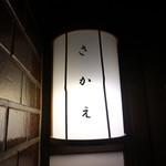 黒門 さかえ - ☆行燈的な看板も♪☆