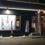 回転寿したかくら - 新山口駅新幹線口を出て左手すぐにある回転寿司屋さんです