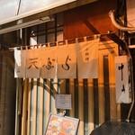 天ぷら 中山 - のれんが可愛い♡お魚が並んでます^ ^