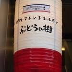 ワインビストロ 博多西中洲 ぶどうの樹 -