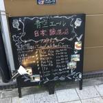 青空エール -