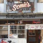 麺屋 Somie's - 〜外観:ラーメン屋ぽくない…〜