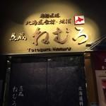 totoguranemuro - 魚蔵ねむろ看板