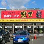 札幌ラーメン 熊吉 - お店