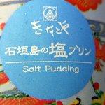 きなこや - きなこや 石垣島の塩プリンなんですよ。