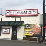 肉のはせ川 - 外観①
