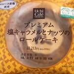 ローソン - 料理写真:プレミアム 塩キャラメルとナッツのロールケーキ@230円