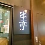串亭 - ハマサイト1Fにあるお店の外観