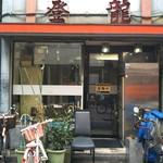 中国料理 登龍 - デカ盛り中華で有名な【登龍】さん