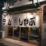 ラムしゃぶ コヒツジ -