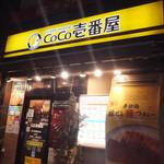 CoCo壱番屋 - (2018年02月)