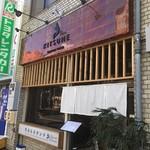 天ぷらスタンドKITSUNE - 地下鉄今池駅の上にあります