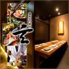 地鶏専門個室 玄 京橋店