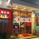 再光軒 - 足立入谷の地元民に愛される中華料理店