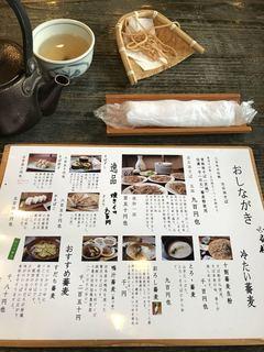 正覚 田中屋 -