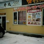 丼丸北海道 - 店前
