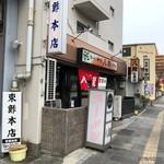 ラーメン専門店 八龍 - 外観