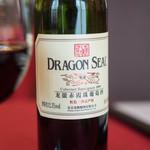ヌーベルシノワ Ishibashi - 紅葡萄酒(さけ)