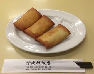 神楽坂飯店 - 春巻(3ヶ)