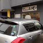 昭和ラーメン ふくや - お店外観;開店10分後にして入替り待ちの駐車デス(汗;) @2018/02/10