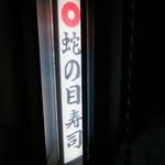 蛇の目寿司 - 看板です