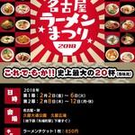 麺屋玉ぐすく - 名古屋ラーメンまつり2018について