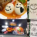 麺屋玉ぐすく - 名古屋ラーメンまつり2018いろいろ❤︎