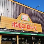 80736733 - 日本一おいしいトマトソースがキャッチフレーズです