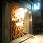 九十九里煮干つけ麺 志奈田 - お店外観