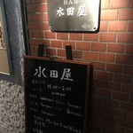 BAR 水田屋 -
