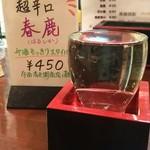 串太郎 - 日本酒 春鹿