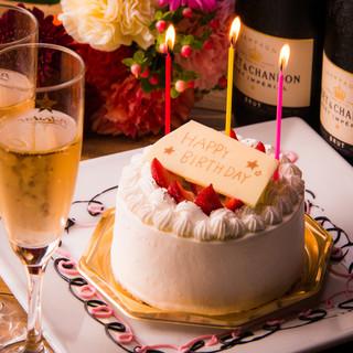 お誕生日や大切な記念日などに、ケーキ付コース!!