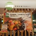 野菜を食べるカレー camp - 外観