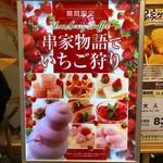 80748375 - 串家物語 イオンモール四条畷店 メニュー