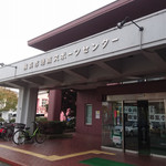 新生堂 - 横浜市の港南スポーツセンターでフットサルをやってきました