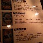 8075995 - 【画面が暗い】ビールのメニュー